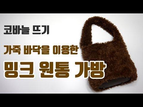 코바늘 뜨개질 : 밍크 원통 가방 만들기 / 가죽 바닥 가방뜨기 / 밍크 가방 / 페이크퍼 가방 / crochet bag