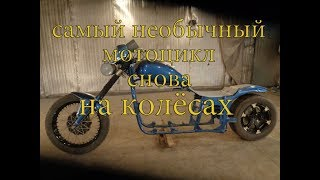 Тюнинг мотоцикла// УРАЛ// Наконец то самый необычный мотоцикл стоит на колёсах.
