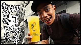 超級新鮮的柳丁香味 | 源興御香屋 - 柳丁綠茶 | VLOG #嘉義美食 feat.謙桑