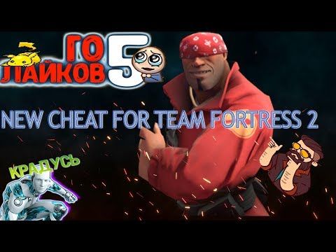 Cheats Team Fortress 2 [NEW - No Detect ] | Читы для Team Fortress 2 |HVH прикол