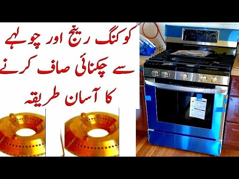 How to Clean Gas Stove Burner | Kitchen Cleaning  by Anmol Zaiqa