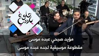 مؤيد صبحي عبده موسى - مقطوعة موسيقية لجده عبده موسى / وصلة أغاني تراثية