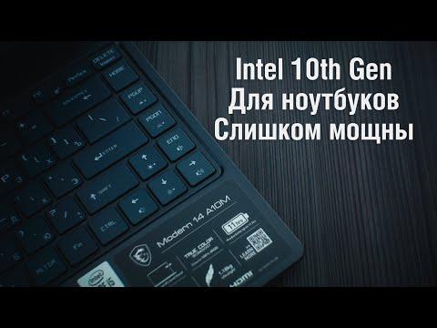 Проблема ноутбуков на 10м поколении Intel