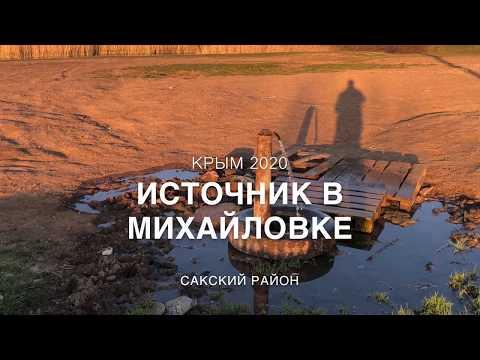 Крым 2020 Источник минеральной воды Михайловка. Саки