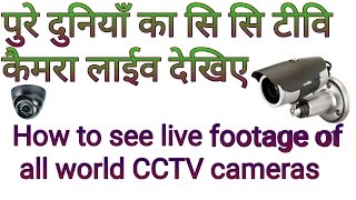 How to view live CCTV camera footage online on mobile or pc