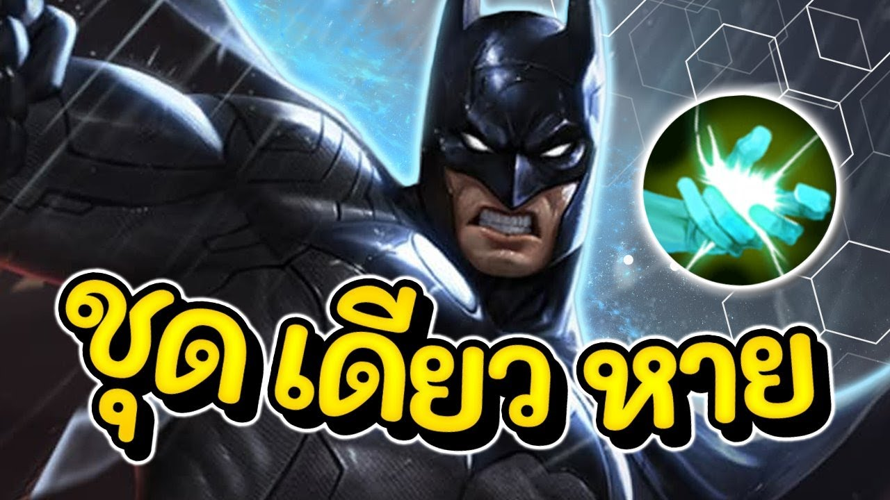 ROV : Batman สอนเล่นแบทแมน สายดาเมจล้วน เก่งไวดาเมจโคตรแรง!!!
