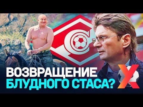 """Черчесов — в """"Спартаке""""? Зачем?"""
