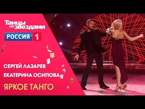 Сергей Лазарев и Екатерина Осипова - Аргентинское танго. Танцы со звездами, 12 сезон 2 выпуск