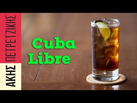 Πώς να φτιάξετε Cuba Libre | Drinks Lab