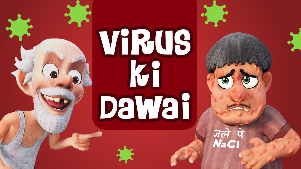 VIRUS KA DAWAI | Bhurji wale chacha