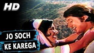 Jo Soch Ke Karega | Asha Bhosle, Mohammed Rafi | Jalan 1978 Songs | Ambika Johar