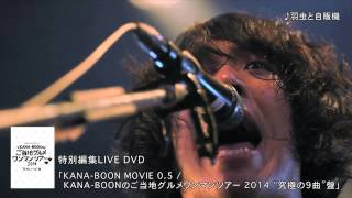 http://www.kanaboon.com/ 11月26日発売となるKANA-BOONのニューシング...