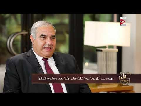 كل يوم - المستشار سعيد مرعي: مصر أول دولة عربية تطبق نظام الرقابة على دستورية القوانين