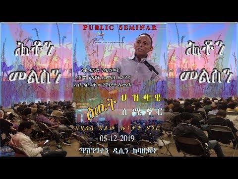 Eritrea - Public Seminar Washington, DC - 05-12-19 - Q&A