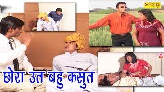 Gambar cover New Comedy 2017 | छोरा उत बहु कसुत | Chhora Ut Bahu Kasut | Haryanvi Funny Comedy | Sonotek Film
