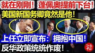 突发!蓬佩奥提前下台!美国新国务卿竟是他!上任第一件事:拥抱中俄!反华政策全部废除!