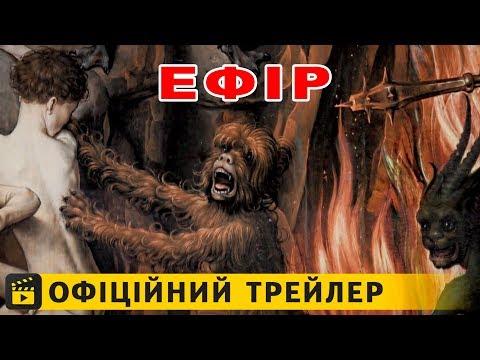 трейлер Ефір (2019) українською