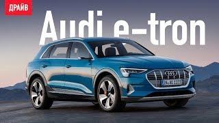Новый Audi e-tron 2019 в статике