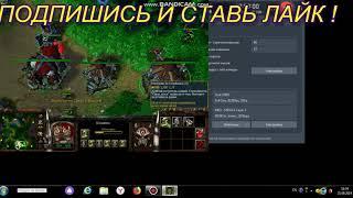 играю игру Warcraft с сильном игроком!!!