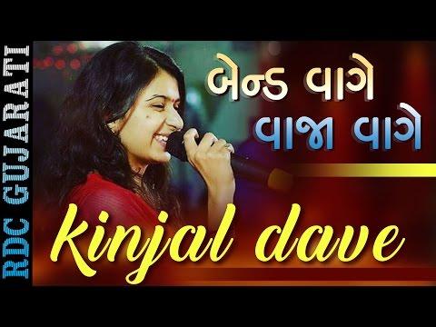 Kinjal Dave New Song 2017 | બેન્ડ વાગે વાજા વાગે | Lagna Geet VIDEO | Dj Jonadiyo Part 3 | 1080p