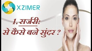 How Cosmetic Surgery Make You More Attractive?    COSMETIC SURGERY SE SUNDAR KAISE BANE?