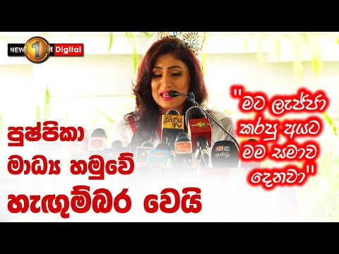 පුෂ්පිකා මාධ්ය හමුවේ හැඟුම්බර වෙයි - විවාහක රූ රැජිණ | Mrs Sri Lanka 2021 Pushpika De Silva