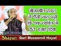 Muzammil Hayat All India Natiya Mushaira Mohamdabad Gohna 2019 JK Mushaira Media