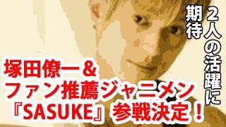 【A.B.C-Z】塚田僚一&ファン推薦アクロバットジャニメン『SASUKE』参戦...
