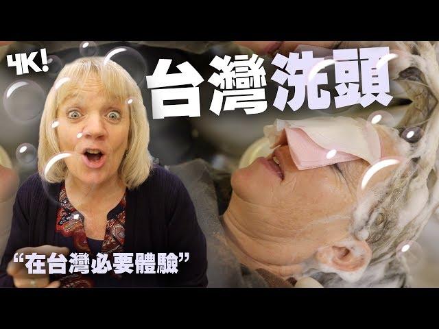 [小貝] 美國媽媽體驗台灣洗頭和按摩 // Head Massage in Taiwan (4K) - [小貝逛台灣 #199]
