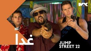 مشاهدة فيلم 22 jump street