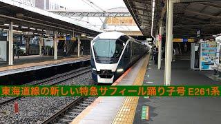 東海道線 特急サフィール踊り子号E261系RS-2 戸塚駅通過シーン