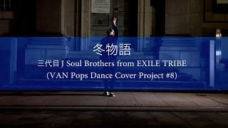 冬物語 / 三代目 J Soul Brothers from EXILE TRIBE【VAN Pops Dance Cover Project #8】