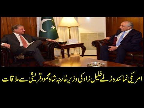 US envoy Zalmay Khalilzad meets FM Pakistan Shah Mehmood