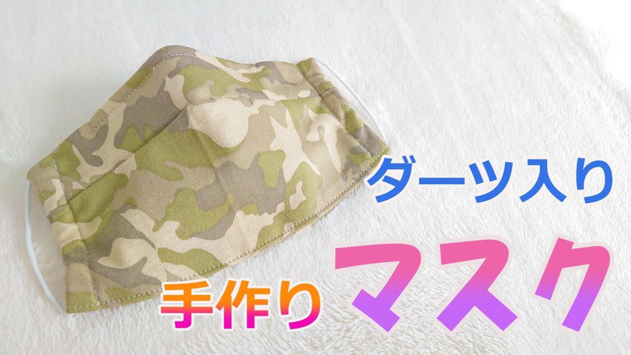 マスク 作り方 手縫い 布