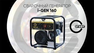 Сварочный генератор START i-GEN 160 - вес всего 35 кг (Описание, обзор)