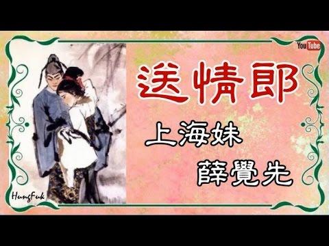 送情郎 上海妹 薛覺先 - YouTube