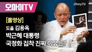 [풀영상/도올] 박근혜 대통령 국정화 집착 진�...