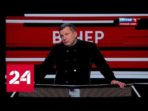 """""""Вы это сейчас серьезно?"""": Соловьев резко ответил на речь гостя студии - Россия 24"""