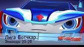 Машина робот трансформер на радиоуправлении, RC cars Transformer .