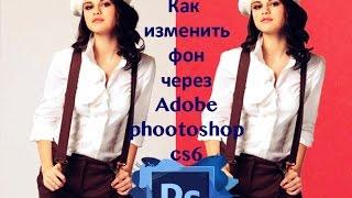 Как изменить фон через Adobe photoshop cs6?(Изменить фон через Adobe photoshop cs6? Музыка: Nickelback Far away (piano), 2014-12-21T21:05:41.000Z)
