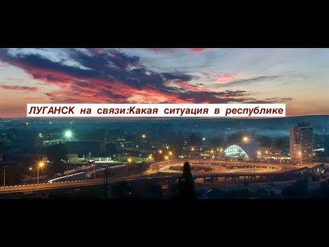 На связи Луганск.Какая