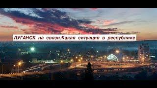 На связи  Луганск.Какая  ситуация  в республике
