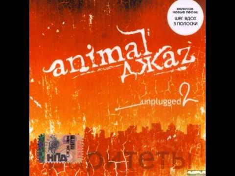 Animal ДжаZ - Никому