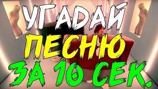 ЛСП, Feduk, Егор Крид – Холостяк | Угадай песню за 10 секунд | Где логика?
