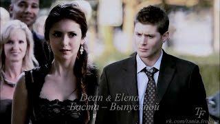 Dean & Elena | Выпускной