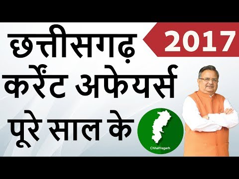 छत्तीसगढ़ करंट अफेयर्स January to December 2017 Chhattisgarh Current Affairs for CGPSC CG Vyapam