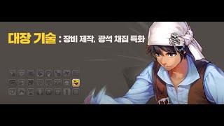 마비노기 블랙스미스 승단 3단