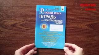 6 Клас. Русский язык. Тетрадь для контрольных работ. Самонова. Генеза