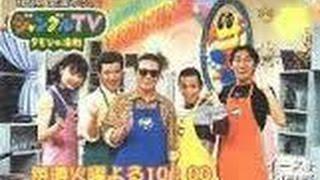 TBS系列で放送されていたバラエティ番組「ジャングルTV~タモリの法則~...