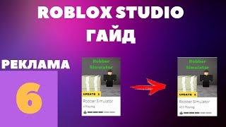 Как сделать режим популярным в Roblox #6 l Roblox Studio Гайды l